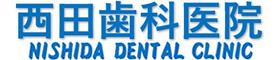 西田歯科医院|愛媛県松山市